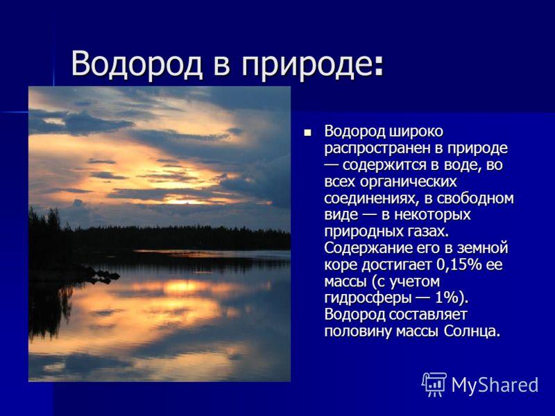 Картинки по запросу водород картинки