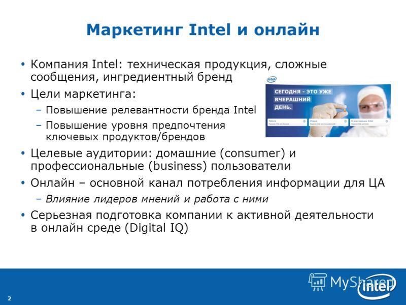 2 Маркетинг Intel и онлайн Компания Intel: техническая продукция, сложные сообщения, ингредиентный бренд Цели маркетинга: –Повышение релевантности бренда Intel –Повышение уровня предпочтения ключевых продуктов/брендов Целевые аудитории: домашние (con