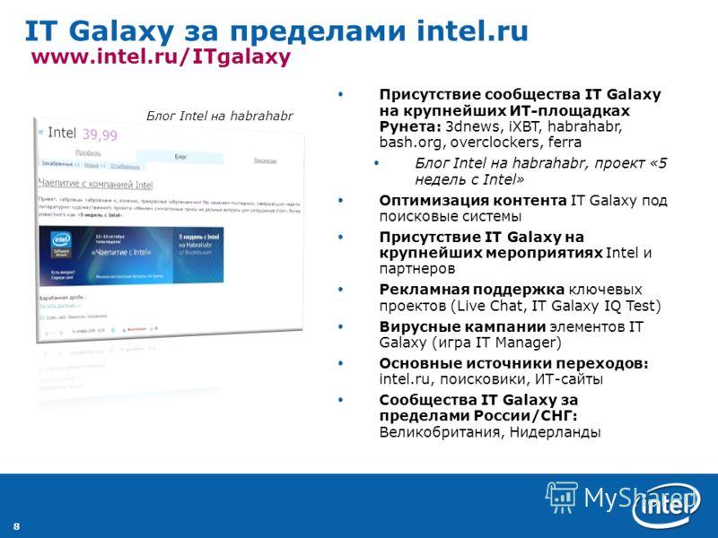 8 IT Galaxy за пределами intel.ru www.intel.ru/ITgalaxy Присутствие сообщества IT Galaxy на крупнейших ИТ-площадках Рунета: 3dnews, iXBT, habrahabr, bash.org, overclockers, ferra Блог Intel на habrahabr, проект «5 недель с Intel» Оптимизация контента