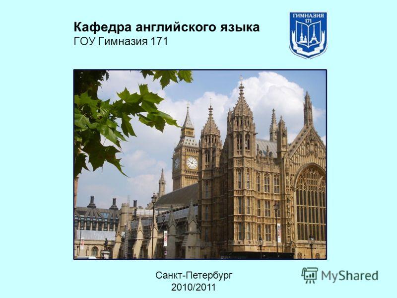 Кафедра английского языка ГОУ Гимназия 171 Санкт-Петербург 2010/2011