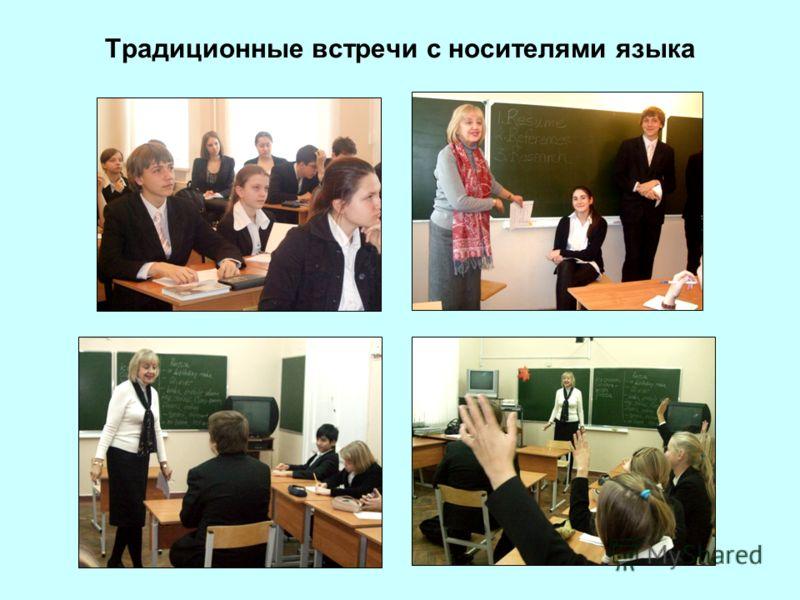 Традиционные встречи с носителями языка
