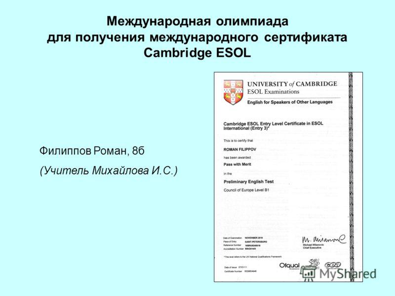 Международная олимпиада для получения международного сертификата Cambridge ESOL Филиппов Роман, 8б (Учитель Михайлова И.С.)