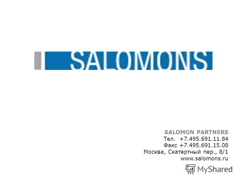 SALOMON PARTNERS Тел. +7.495.691.11.84 Факс +7.495.691.15.08 Москва, Скатертный пер., 8/1 www.salomons.ru