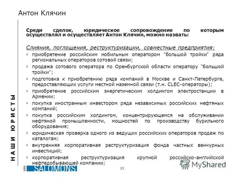 Среди сделок, юридическое сопровождение по которым осуществлял и осуществляет Антон Клячин, можно назвать: Слияния, поглощения, реструктуризации, совместные предприятия: приобретение российским мобильным оператором