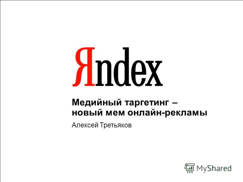 1 Медийный таргетинг – новый мем онлайн-рекламы Алексей Третьяков