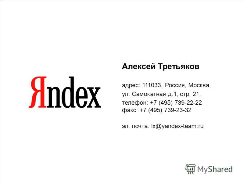 Алексей Третьяков адрес: 111033, Россия, Москва, ул. Самокатная д.1, стр. 21. телефон: +7 (495) 739-22-22 факс: +7 (495) 739-23-32 эл. почта: lx@yandex-team.ru