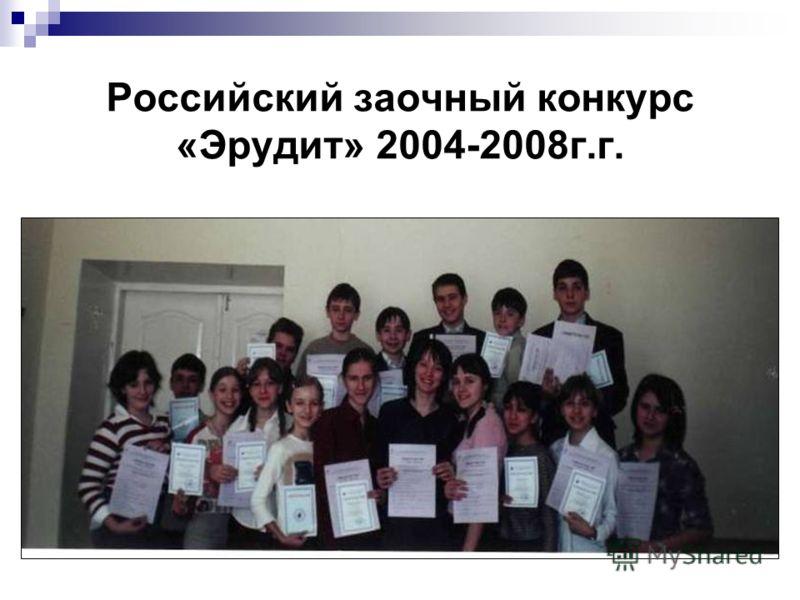 Российский заочный конкурс «Эрудит» 2004-2008г.г.