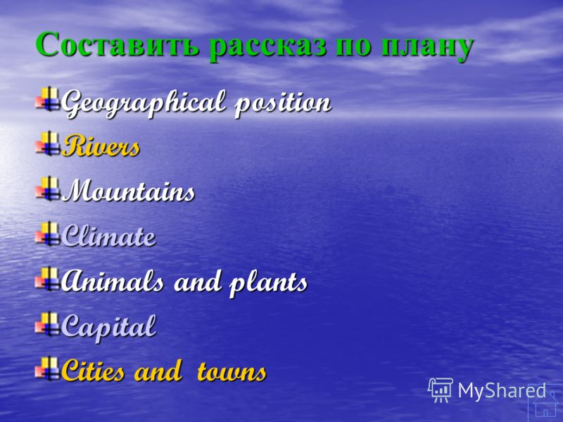 Составить рассказ по плану Geographical position RiversMountainsClimate Animals and plants Capital Cities and towns