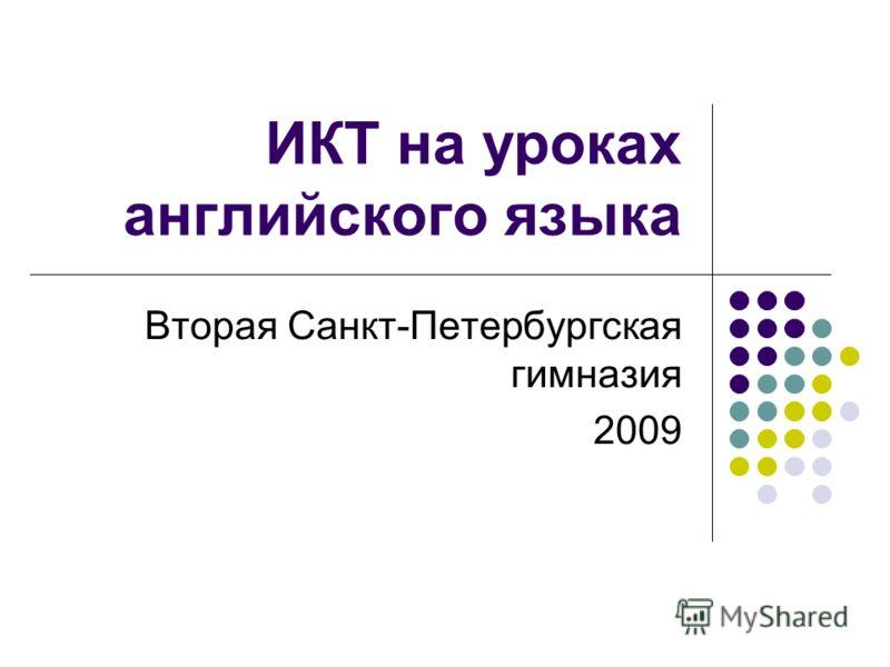 ИКТ на уроках английского языка Вторая Санкт-Петербургская гимназия 2009