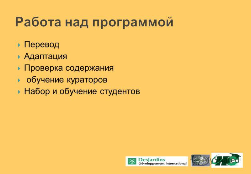 Перевод Адаптация Проверка содержания обучение кураторов Набор и обучение студентов