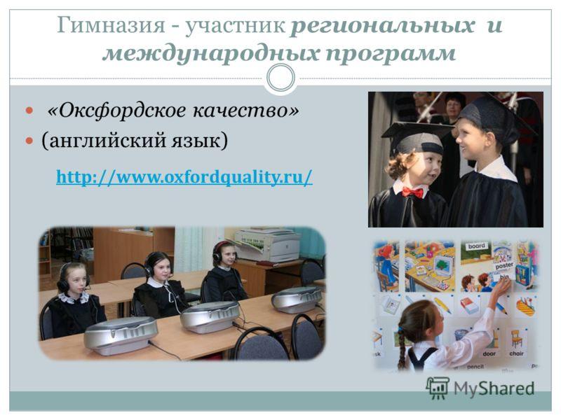 Гимназия - участник региональных и международных программ «Оксфордское качество» (английский язык) http://www.oxfordquality.ru/