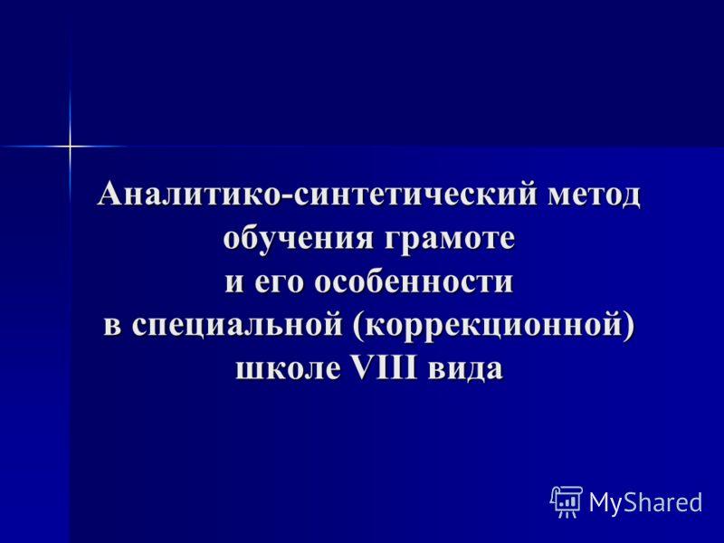 Аналитико-синтетический метод обучения грамоте и его особенности в специальной (коррекционной) школе VIII вида