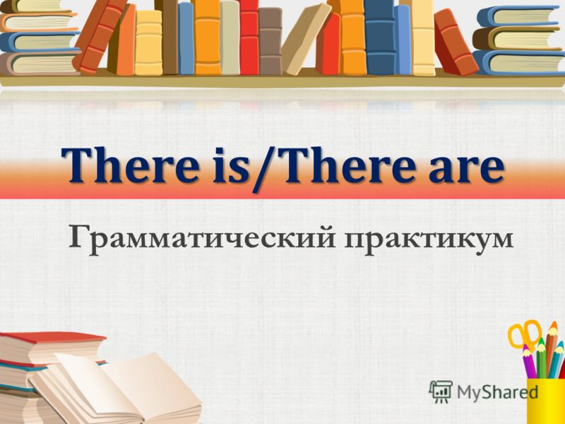 There is/There are Грамматический практикум