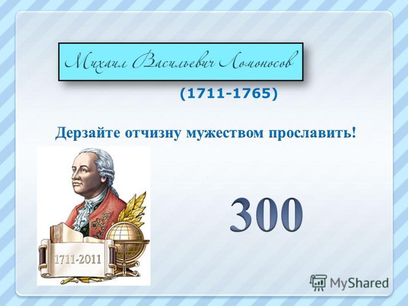 (1711-1765) (1711-1765)