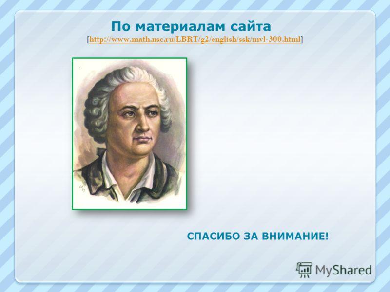 По материалам сайта [http://www.math.nsc.ru/LBRT/g2/english/ssk/mvl-300.html]http://www.math.nsc.ru/LBRT/g2/english/ssk/mvl-300.html СПАСИБО ЗА ВНИМАНИЕ!