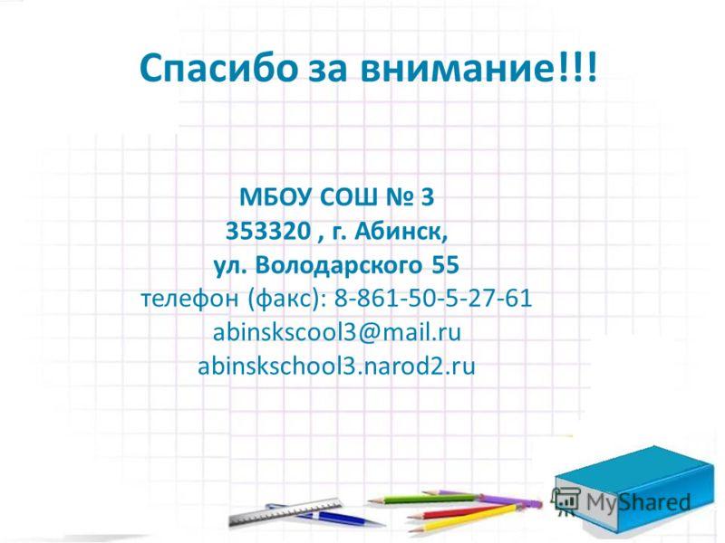Спасибо за внимание!!! МБОУ СОШ 3 353320, г. Абинск, ул. Володарского 55 телефон (факс): 8-861-50-5-27-61 abinskscool3@mail.ru abinskschool3.narod2.ru