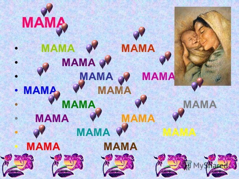 МАМА МАМА МАМА МАМА МАМА МАМА МАМА МАМА МАМА