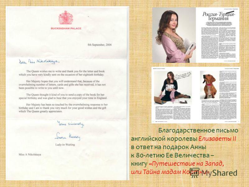 Благодарственное письмо английской королевы Елизаветы II в ответ на подарок Анны к 80-летию Ее Величества – книгу «Путешествие на Запад, или Тайна мадам Кортни»