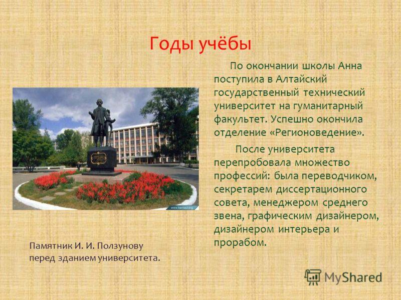 Годы учёбы По окончании школы Анна поступила в Алтайский государственный технический университет на гуманитарный факультет. Успешно окончила отделение «Регионоведение». После университета перепробовала множество профессий: была переводчиком, секретар