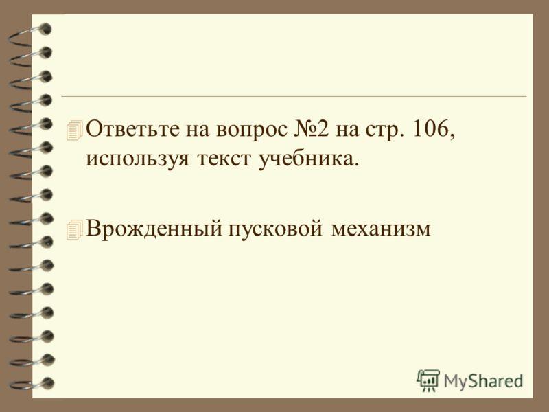 4 Ответьте на вопрос 2 на стр. 106, используя текст учебника. 4 Врожденный пусковой механизм