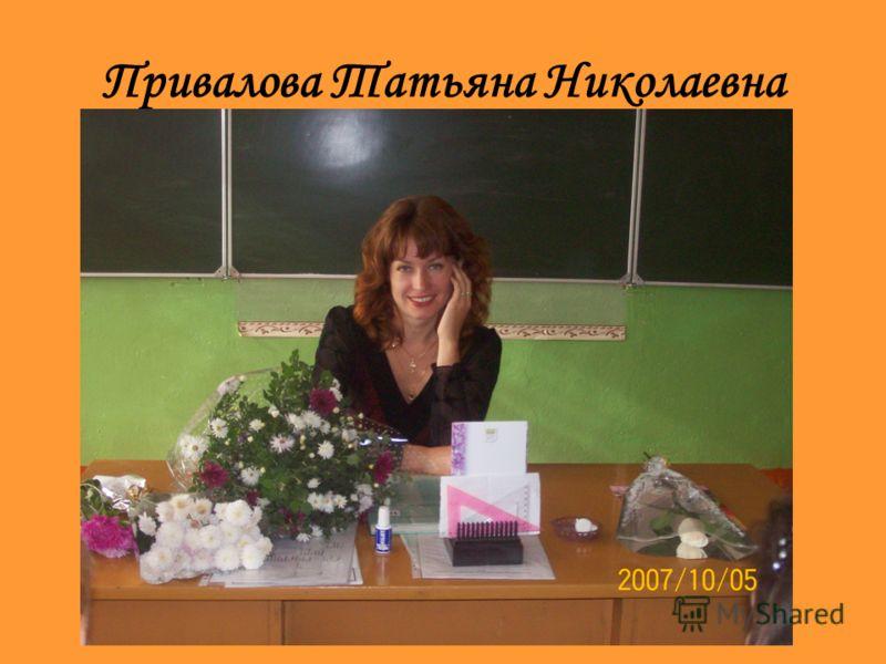 Привалова Татьяна Николаевна