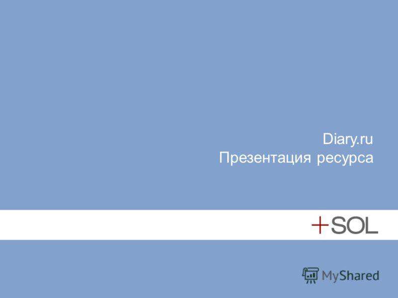 Diary.ru Презентация ресурса