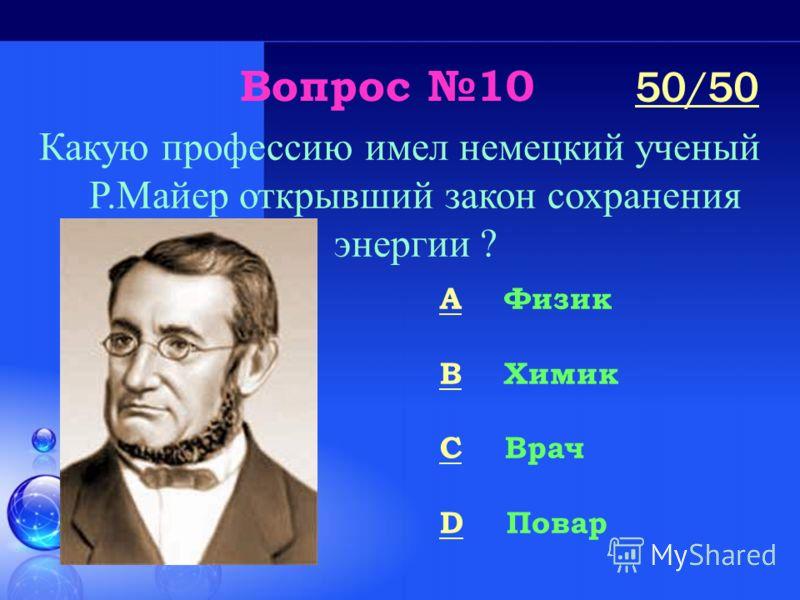 Вопрос 9 Кто впервые измерил атмосферное давление? A Паскаль B Торричелли C Джоуль D Кулон 50/50