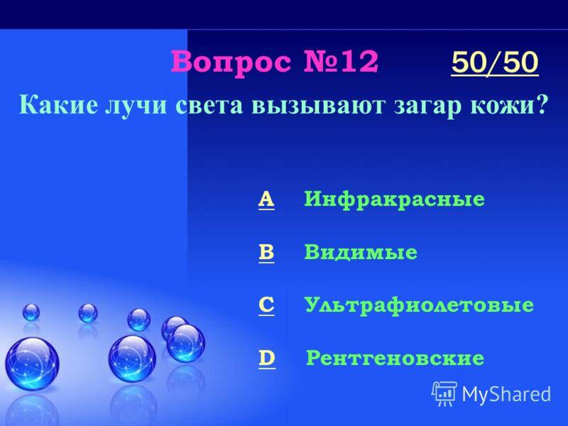 Вопрос 11 Что по латыни обозначает accumulator? A Давать B Брать C Накапливать D Разбрасывать 50/50