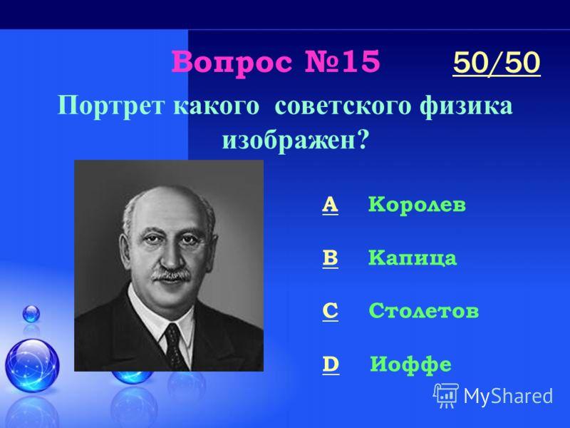 Вопрос 14 Какого цвета кажется красный флаг при синем освещении? A Красным B Синим C Зеленым D Черным 50/50