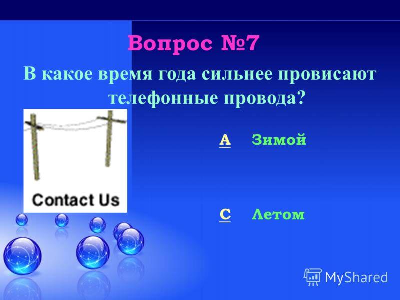 Вопрос 6 Что является носителем электрического тока в полупроводниках p - типа? CC Протоны DD Дырки