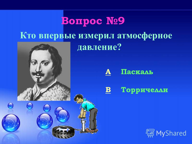 Вопрос 8 Именем какого ученого назван закон электролиза? CC Джоуля DD Фарадея