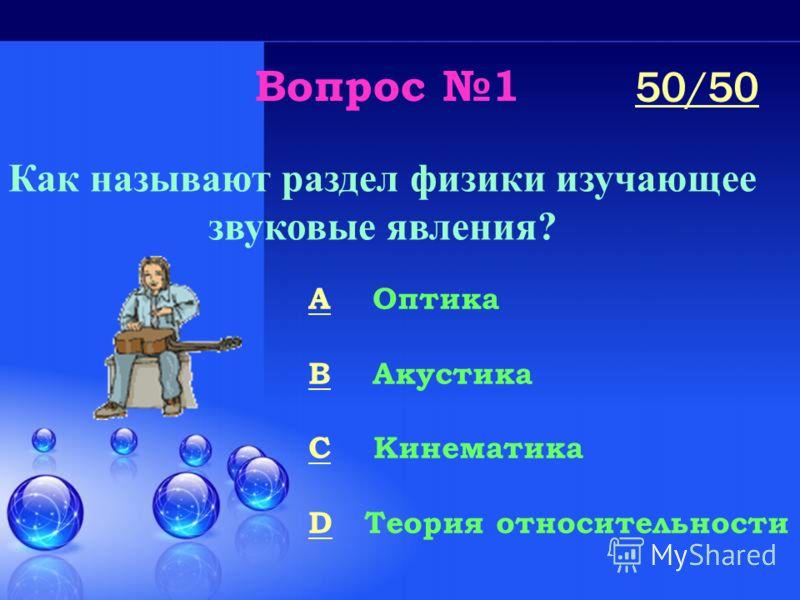 Правила игры 1. Игра состоит из 15 вопросов. Для каждого вопроса есть четыре варианта ответа, необходимо выбрать правильный. 2. В ходе игры можно один раз использоваться подсказками: 50х50, помощь друга или помощь зала. Вы готовы?