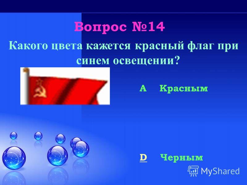 Вопрос 13 Понизится ли температура воздуха в комнате если на большое время открыть дверцу работающего холодильника? AA Повысится BB Понизится
