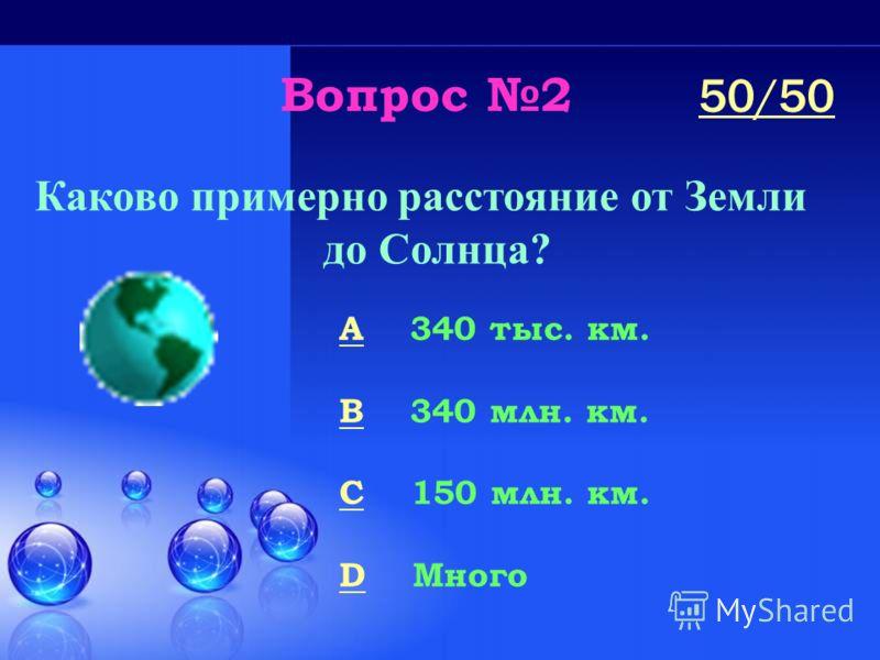 Вопрос 1 Как называют раздел физики изучающее звуковые явления? A Оптика B Акустика C Кинематика D Теория относительности 50/50