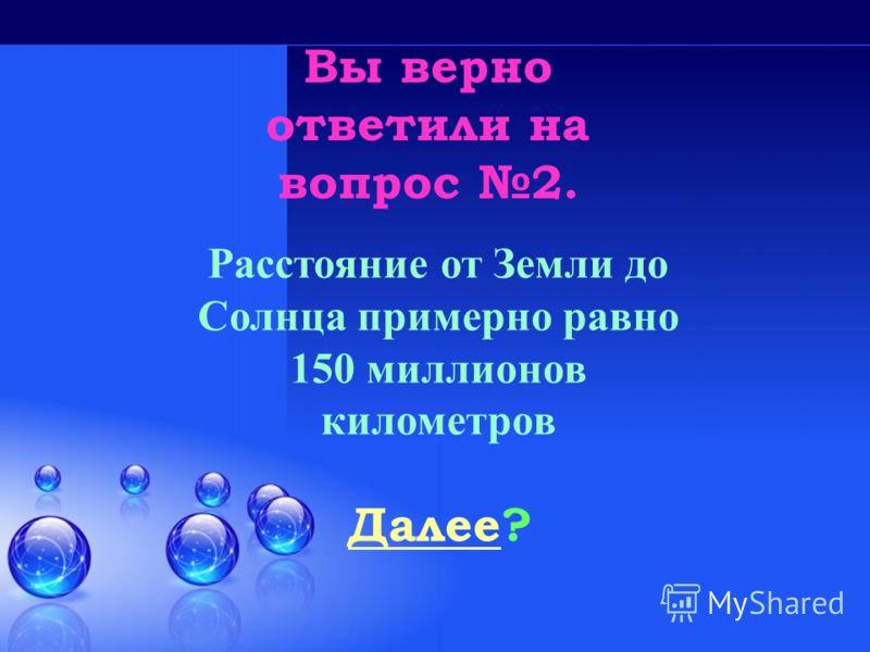 Вы верно ответили на вопрос 1. ДалееДалее? Раздел физики, изучающий звуковые явления называется АКУСТИКОЙ