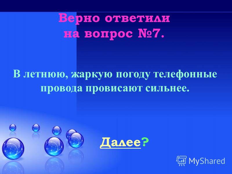 Верно ответили на вопрос 6. ДалееДалее? В полупроводниках p – типа основными носителями электрического тока являются дырки