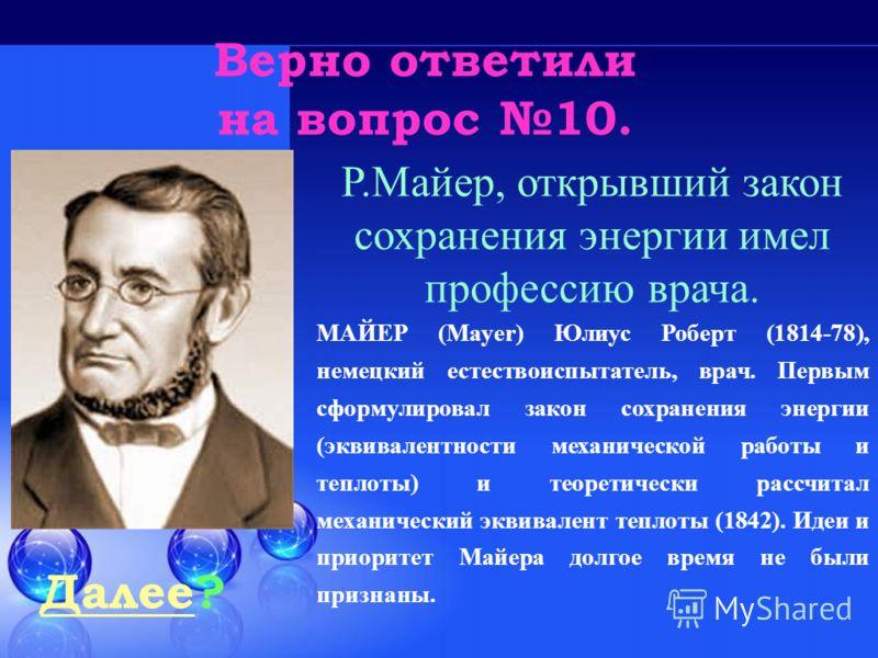 Верно ответили на вопрос 9. ДалееДалее? ТОРРИЧЕЛЛИ (Torricelli) Эванджелиста (1608-47), итальянский физик и математик. Ученик Г. Галилея. Изобрел ртутный барометр, открыл существование атмосферного давления и вакуума (торричеллиева пустота). Вывел фо
