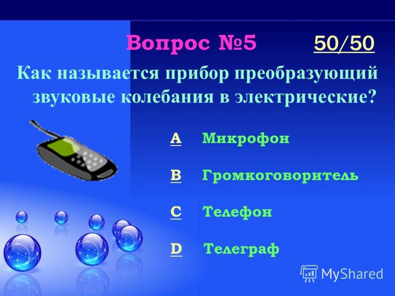 Вопрос 4 В какой стране жил и работал известный ученый И. Ньютон? A Франция B Англия C Германия D Италия 50/50
