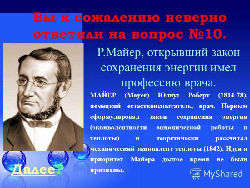 ДалееДалее? ТОРРИЧЕЛЛИ (Torricelli) Эванджелиста (1608-47), итальянский физик и математик. Ученик Г. Галилея. Изобрел ртутный барометр, открыл существование атмосферного давления и вакуума (торричеллиева пустота). Вывел формулу, которая была названа