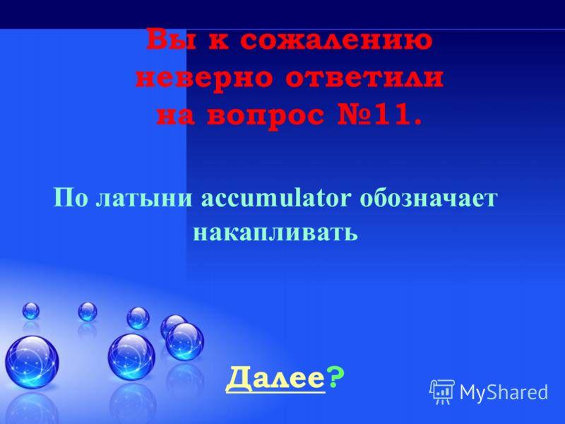 ДалееДалее? Р.Майер, открывший закон сохранения энергии имел профессию врача. МАЙЕР (Mayer) Юлиус Роберт (1814-78), немецкий естествоиспытатель, врач. Первым сформулировал закон сохранения энергии (эквивалентности механической работы и теплоты) и тео