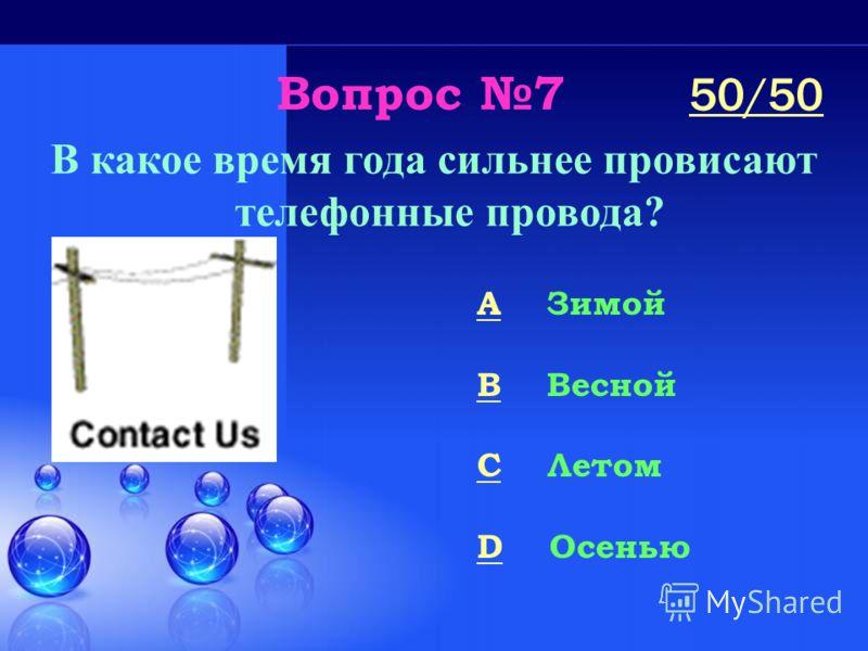 Вопрос 6 Что является носителем электрического тока в полупроводниках p - типа? A Ионы B Электроны C Протоны D Дырки 50/50