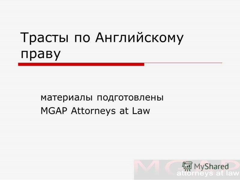 Трасты по Английскому праву материалы подготовлены MGAP Attorneys at Law