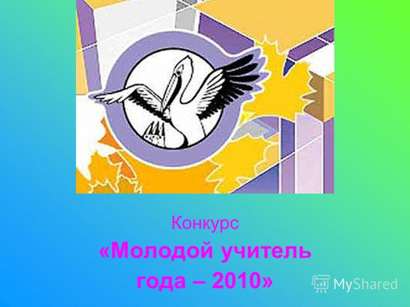 Конкурс «Молодой учитель года – 2010»