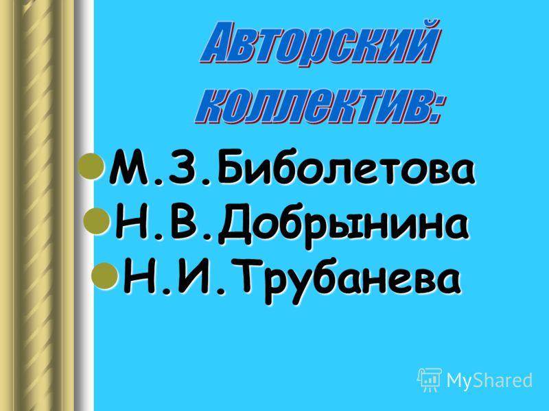 М.З.Биболетова М.З.Биболетова Н.В.Добрынина Н.В.Добрынина Н.И.Трубанева Н.И.Трубанева