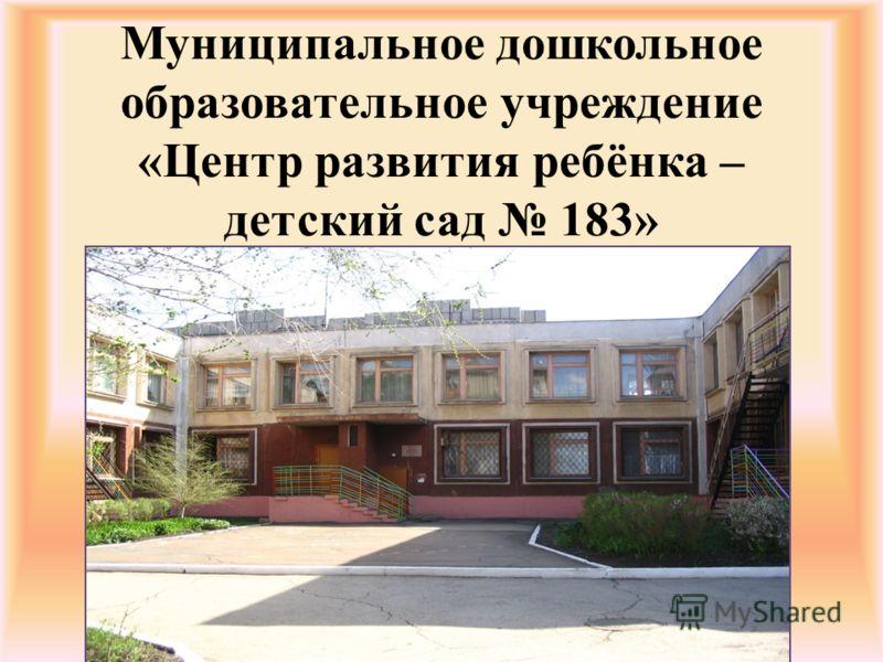 Муниципальное дошкольное образовательное учреждение «Центр развития ребёнка – детский сад 183»