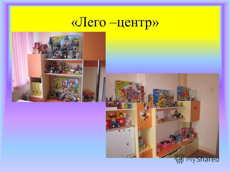 «Лего –центр»