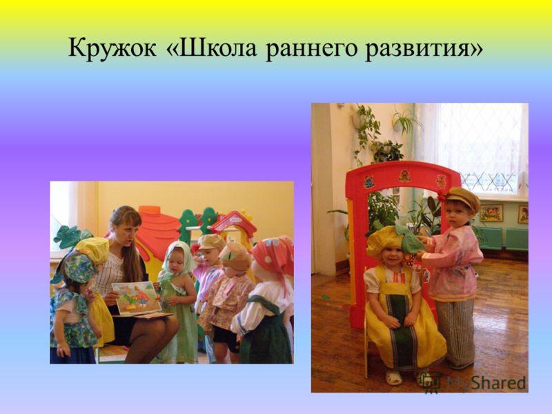Кружок «Школа раннего развития»
