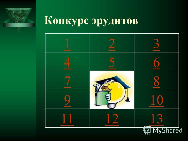 Конкурс эрудитов 123 456 78 910 111213