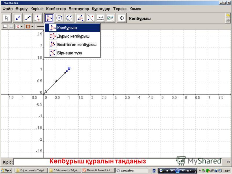 Графиктер алаңында вектордың басы мен аяғы болатын екі нүкте белгілеңіз