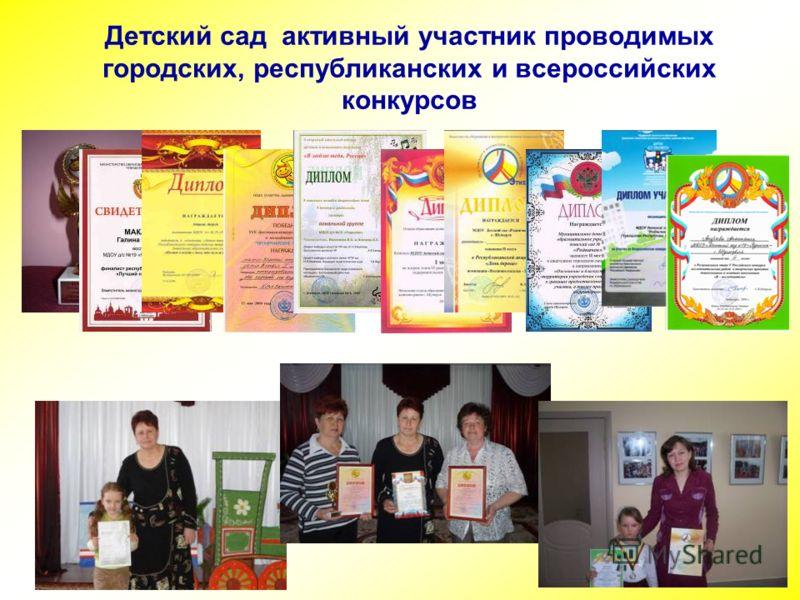 Детский сад активный участник проводимых городских, республиканских и всероссийских конкурсов
